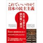 これでいいのか!日本の民主主義 失言・名言から読み解く憲法 / 飯島滋明  〔本〕