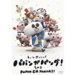 パパンがパンダ! その3  〔DVD〕