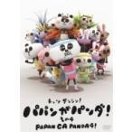パパンがパンダ! その4  〔DVD〕