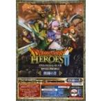 ドラゴンクエストヒーローズ II 双子の王と予言の終わり 修練の書 PS4 / PS3 / PSVita 3機種対応版  Vジャンプブッ