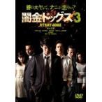 闇金ドッグス3  〔DVD〕