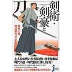 時代小説・時代劇がよくわかる 剣術・剣豪と刀 じっぴコンパクト新書 / オフィステイクオー  〔新書〕
