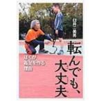 転んでも、大丈夫 ぼくが義足を作る理由 ポプラ社ノンフィクション / 臼井二美男  〔本〕