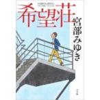 希望荘 / 宮部みゆき ミヤベミユキ  〔本〕