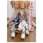 よみがえれアイボ ロボット犬の命をつなげ ノンフィクション知られざる世界 / 今西乃子  〔全集・双書〕
