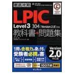 徹底攻略LPIC Level3 304教科書+問題集「Version2.0」対応 / 米山学  〔本〕
