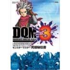 ドラゴンクエストモンスターズ ジョーカー3 モンスターマスター究極秘伝書 (SE-MOOK) / スクウェア・エニックス