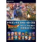 ドラゴンクエストヒーローズII 双子の王と予言の終わり 公式ガイドブック  SE-MOOK   / スクウェア・エニックス