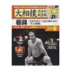 大相撲名力士風雲録 Vol.5 分冊百科シリーズ / 雑誌  〔ムック〕
