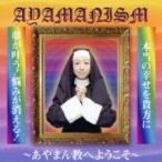 あやまんJAPAN アヤマンジャパン / AYAMANISM  〔CD〕