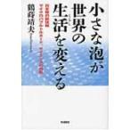 小さな泡が世界の生活を変える 日本発の新技術マイクロバブルトルネード、サイエンスの挑戦 / 鶴蒔靖夫  〔