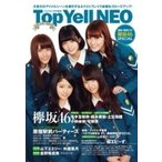 Top Yell 特別編集 Top Yell NEO / Top Yell 編集部  〔本〕