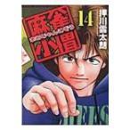 麻雀小僧 14 近代麻雀コミックス / 押川雲太朗  〔コミック〕