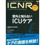 Icnr Vol.3 No.2 Intensive Care Nursing Review 意外と知らないicuケア / 卯野木健  〔本〕
