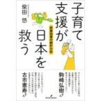 子育て支援が日本を救う 政策効果の統計分析 / 柴田悠  〔本〕