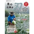 農の仕事は刃が命  現代農業特選シリーズ DVDでもっとわかる