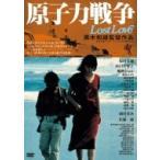 原子力戦争 Lost Love  〔DVD〕