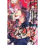 和服カレシの溺愛 ぶんか社コミックス Sgirl Selection / アンソロジー  〔新書〕