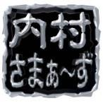 内村さまぁ〜ず vol.62  〔DVD〕