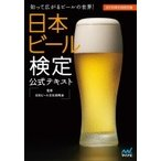日本ビール検定公式テキスト 2016年6月改訂版 知って広がるビールの世界! / 日本ビール文化研究会  〔本〕