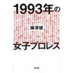 1993年の女子プロレス 双葉文庫 / 柳澤健  〔文庫〕