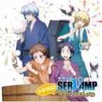 ドラマ CD / TVアニメ「SERVAMP-サーヴァンプ-」ドラマCD 第2巻(仮) 国内盤 〔CD〕