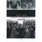 スターリン批判 1953〜56年 一人の独裁者の死が、いかに20世紀世界を揺り動かしたか / 和田春樹  〔本〕
