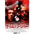 クリムゾン・リバー HDマスター版  〔DVD〕