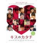 キスのカタチ 11VARIATIONS OF LOVE 1  〔DVD〕