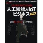 この1冊で丸わかりiot  &  人工知能ビジネス活用 日経bpムック / 雑誌  〔ムック〕