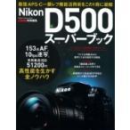 ニコンd500スーパーブック Gakken Camera Mook / 雑誌  〔ムック〕