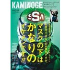 KAMINOGE vol.54 / KAMINOGE編集部  〔本〕