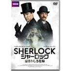 SHERLOCK/シャーロック 忌まわしき花嫁 DVD (特典付き 2枚組)  〔DVD〕