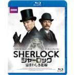 SHERLOCK/シャーロック 忌まわしき花嫁 Blu-ray (特典付き 2枚組)  〔BLU-RAY DISC〕