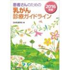 患者さんのための乳がん診療ガイドライン 2016年版 / 日本乳癌学会  〔本〕