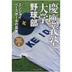 慶應義塾大学野球部 エンジョイベースボールの真実 東京六大学野球連盟結成90周年シリーズ ハンディ版 / ベ