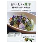 おいしい雑草 摘み菜で楽しむ和食 / 平谷けいこ  〔本〕