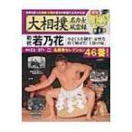 大相撲名力士風雲録 Vol.6 分冊百科シリーズ / 雑誌  〔ムック〕