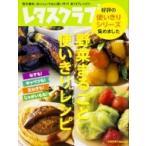 野菜まるごと使い切りレシピ レタスクラブムック / 雑誌  〔ムック〕