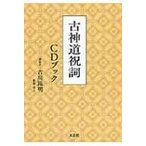 古神道祝詞CDブック / 古川陽明  〔本〕