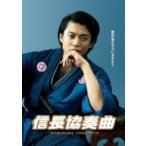 映画 (Movie) / 映画「信長協奏曲」 スペシャル・エディションDVD  〔DVD〕