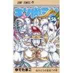 キン肉マン 56 ジャンプコミックス / ゆでたまご ユデタマゴ  〔コミック〕