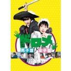 ドロメ男子篇・女子篇 コンプリートBOX  〔DVD〕