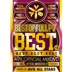 AV8 ALL STARS / Best Of Full Pv -best×3- Av8 Official Mixdvd  〔DVD〕