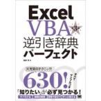 Excel VBA逆引き辞典パーフェクト / 田中亨  〔本〕