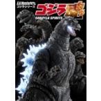 S.H.MonsterArts ゴジラ魂 / ホビージャパン編集部  〔本〕