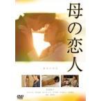 母の恋人  〔DVD〕