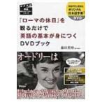 『ローマの休日』を観るだけで英語の基本が身につくDVDブック 映画観るだけマスターシリーズ / 藤田英時