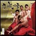 斬波 / 忍法花吹雪 (+DVD)  〔CD Maxi〕