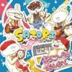 SATORI / よろこびのおんがく  〔CD〕